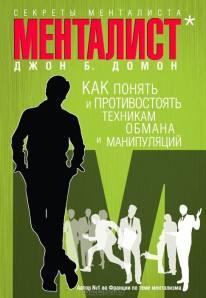 Secret d'un mentaliste, édition russe